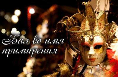 Новогодний живой квест «Бал во имя примирения»