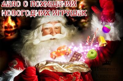 Новогодний живой квест «Дело о похищении новогодних игрушек»
