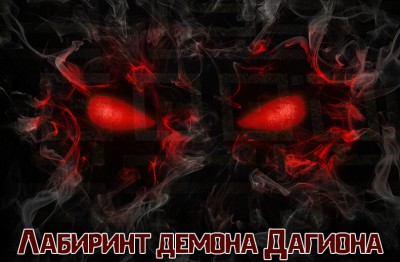 Живой квест лабиринт демона Дагиона