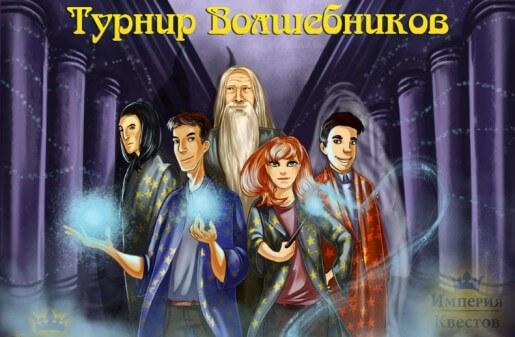 Детский живой квест Турнир Волшебников