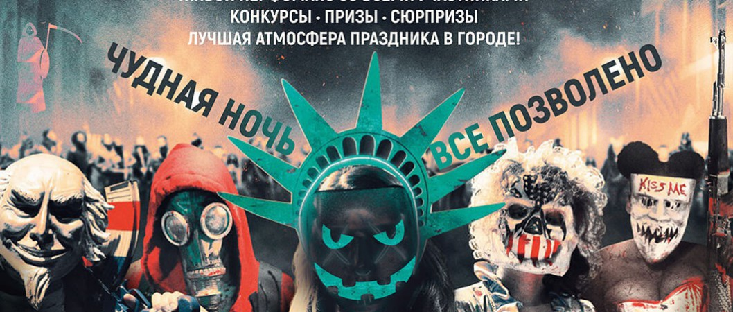 Вечеринка на Хэллоуин в Минске 2016 «Судная ночь»
