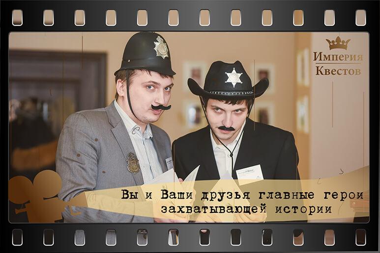Квест, ролевая игра в Минске под заказ