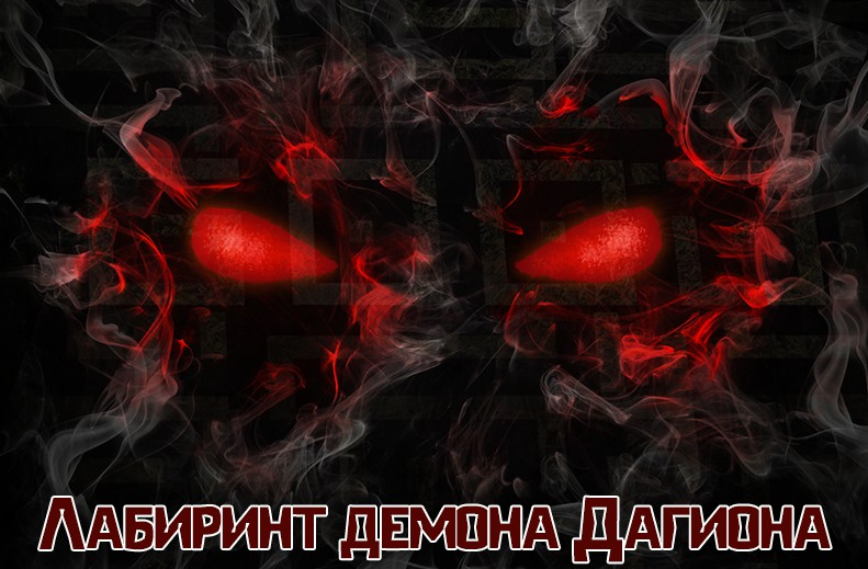 Живой квест «Лабиринт демона Дагиона»