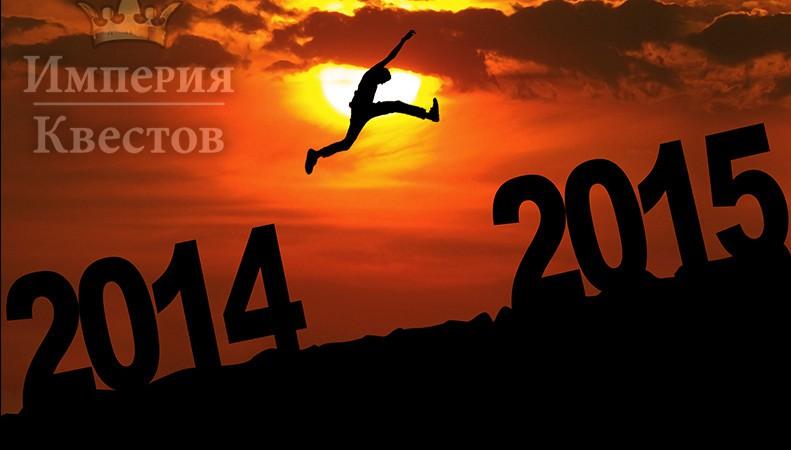 Квесты на новый год