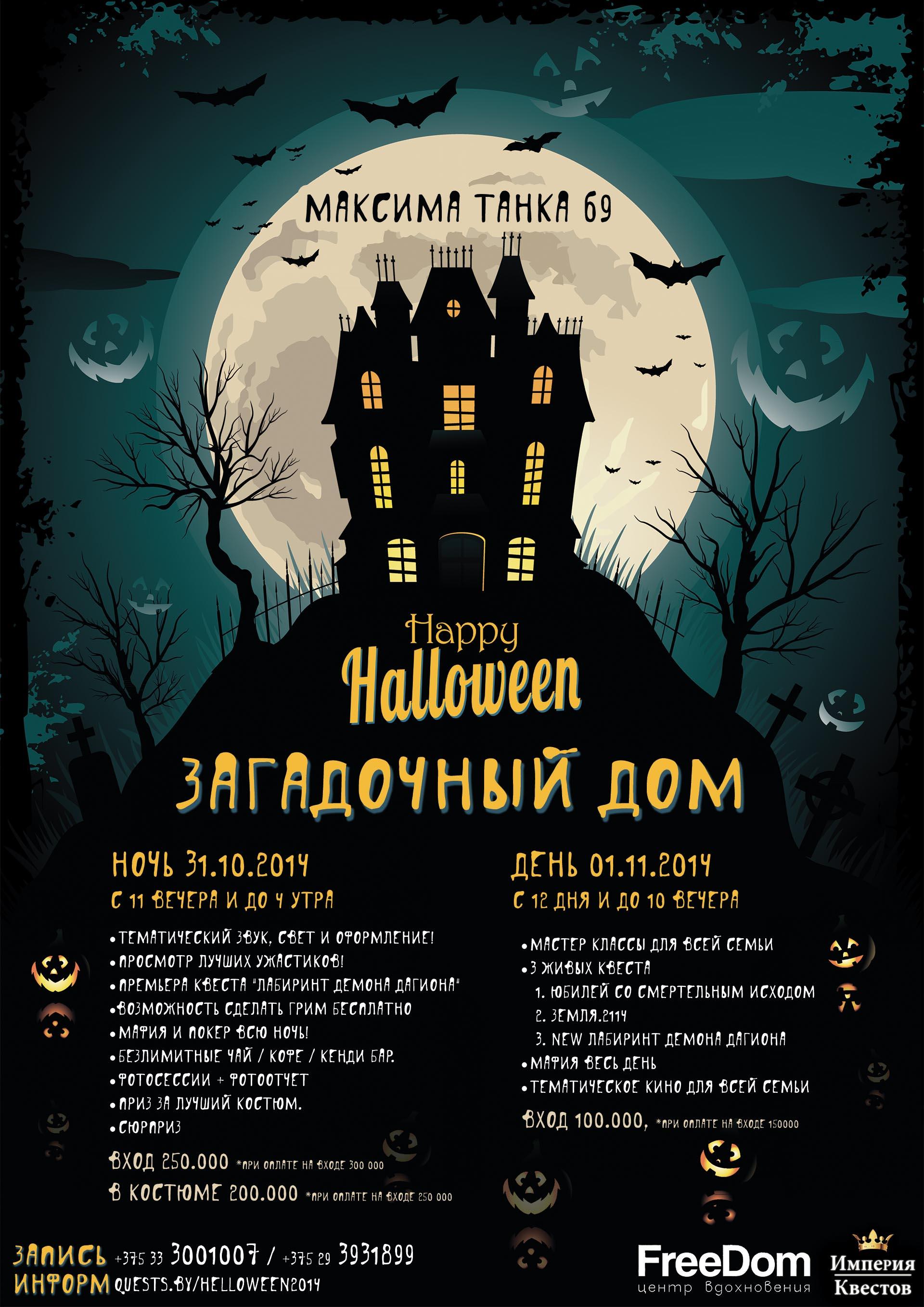 Вечеринка хеллоуин