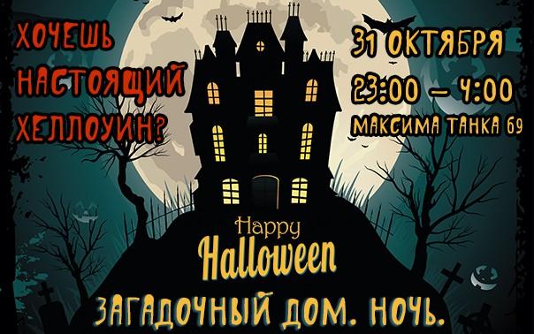 Хеллоуин в Минске
