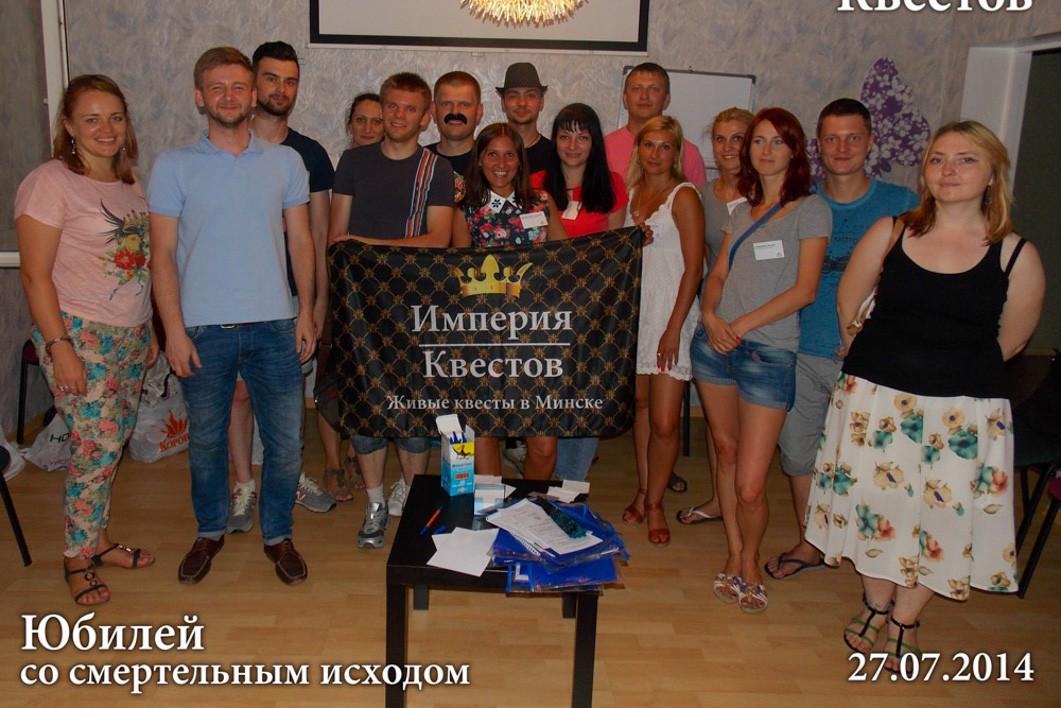 Живые квесты в Минске