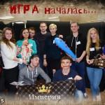 Ролевые игры в Минске - Империя квестов