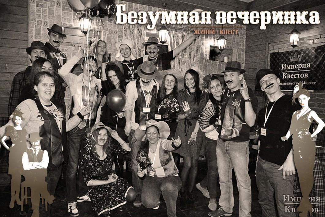 Ролевые игры в Минске