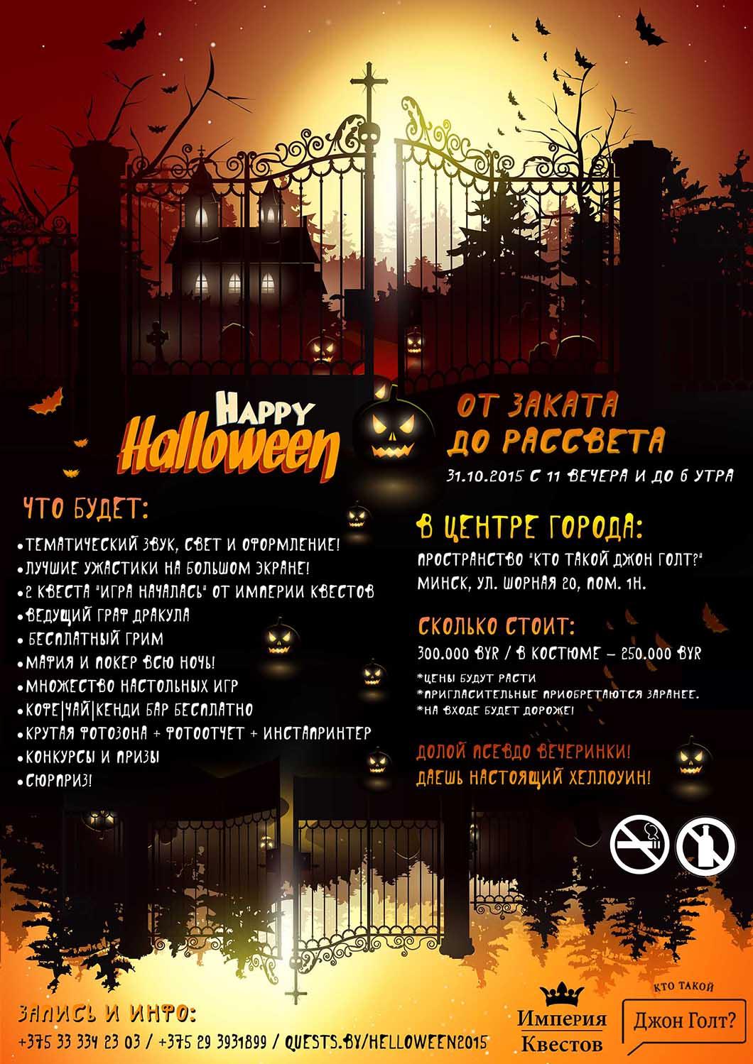 Вечеринка на хэллоуин в минске «От заката до рассвета» 2015