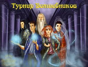 Детский живой квест Турнир Волшебников.
