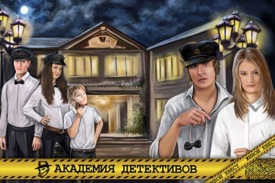 Живой квест «Академия детективов»