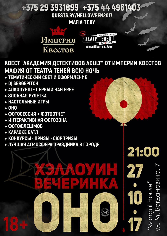 Вечеринка на Хэллоуин в Минске 2017 «Оно»