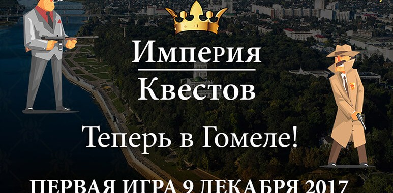 Gomel Empire Quests news