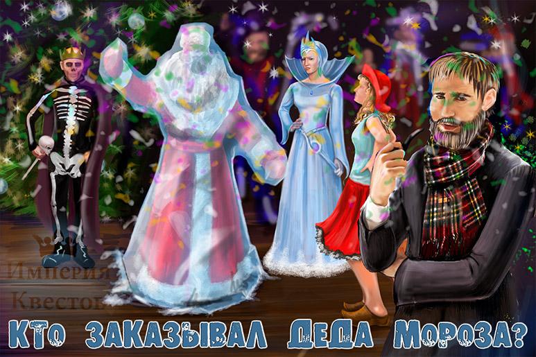 Живой квест «Кто заказывал Деда Мороза»