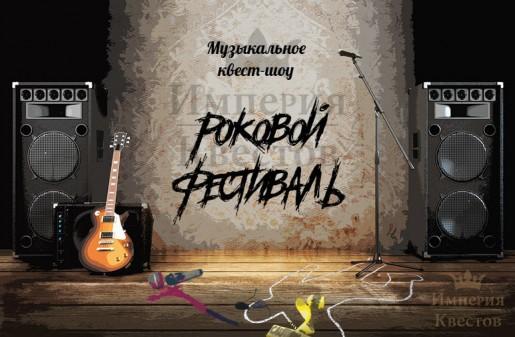 muzykalnoe-kvest-shou-rokovoj-festival